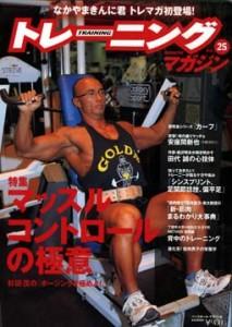 トレーニングマガジン25号