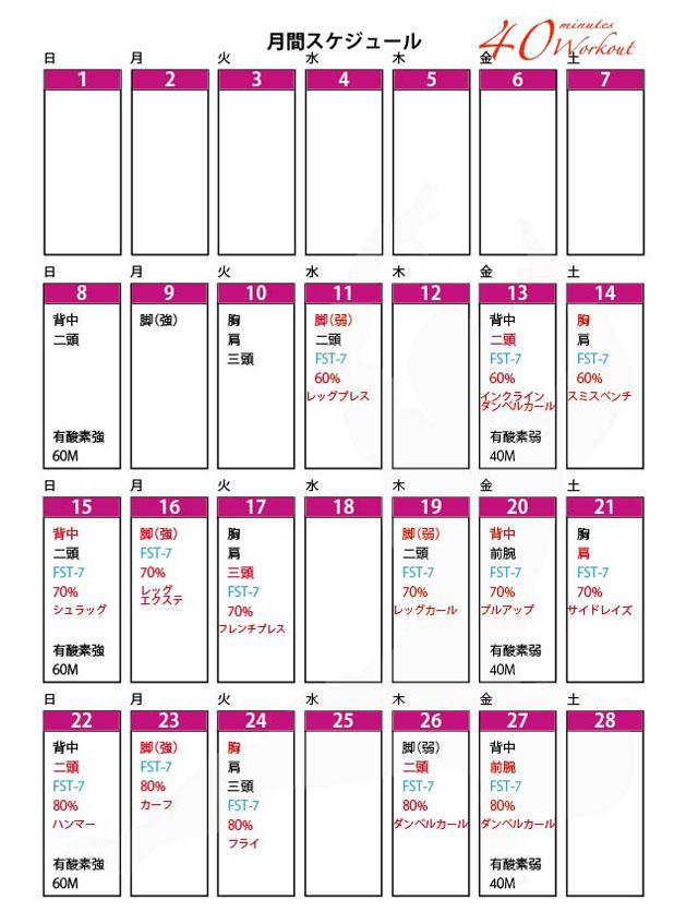 筋トレ月間スケジュール表2013:12