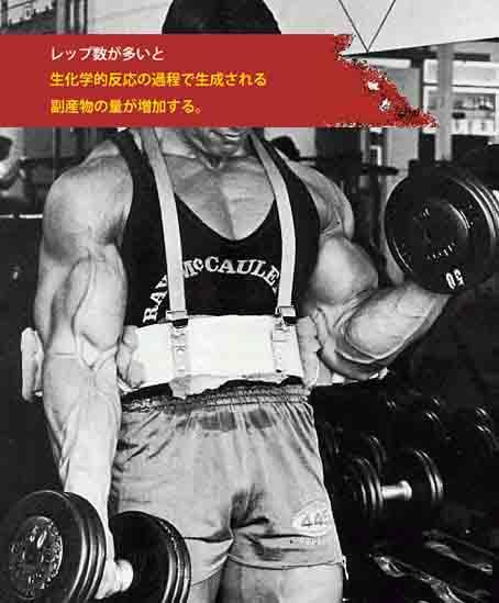 代謝的負荷をかけるトレーニング