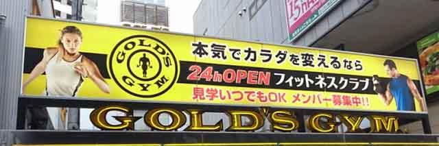 梅田のゴールドジムの看板